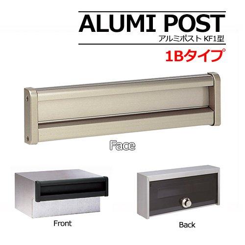 郵便ポスト アルミポスト KF1型 1Bタイプ 大型配達物対応 埋め込み式ポスト ステンカラー(2) B07DPKX244 27870