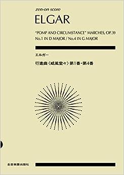 スコア エルガー/行進曲『威風堂々』第1番・第4番 (zen-on score)
