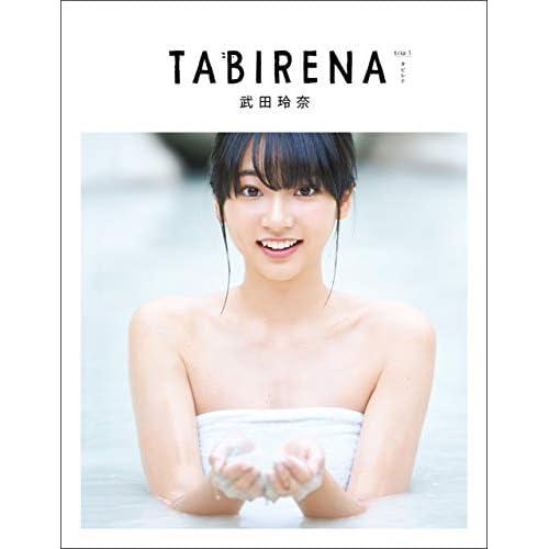 武田玲奈 TABIRENA trip 1 表紙画像