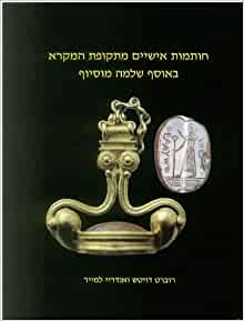 Amazon.com: Biblical Period Personal Seals in the Shlomo