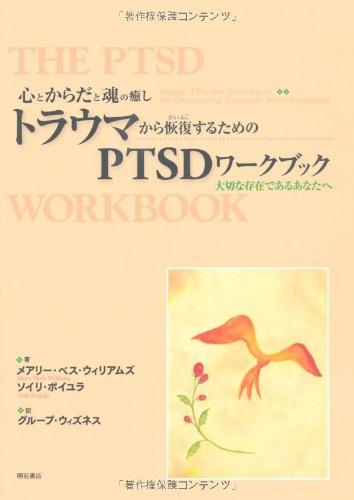 心とからだと魂の癒し トラウマから恢復するためのPTSDワークブック