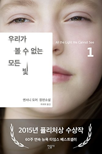 All the Light We Cannot See (Korean Edition) : Book 1.