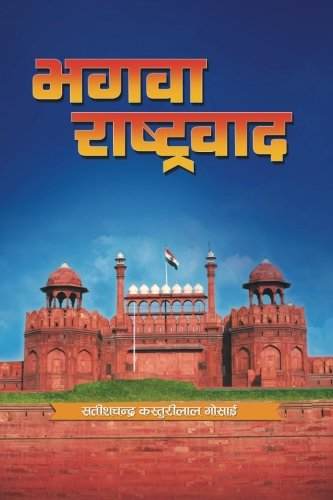 Read Online Bhagwa Rastrawad pdf epub
