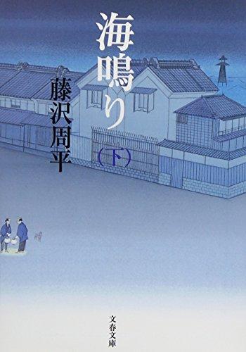 新装版 海鳴り (下) (文春文庫)