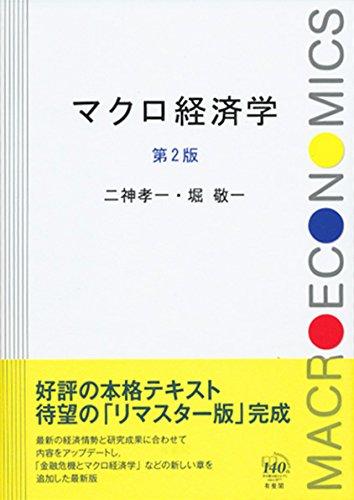 d0b2676805 マクロ経済学 第2版 二神 孝一 - nsulpokicirc