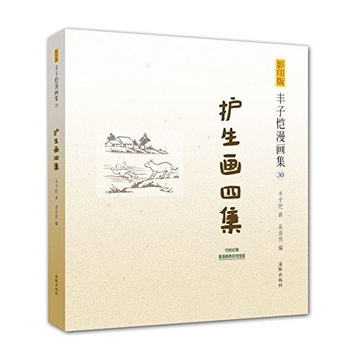 影印版丰子恺漫画集30:护生画集(第四集)