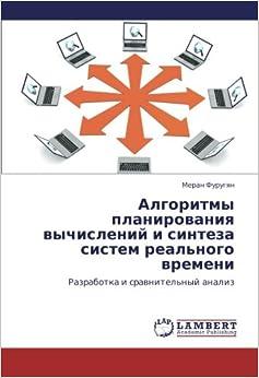 Book Algoritmy planirovaniya vychisleniy i sinteza sistem real'nogo vremeni: Razrabotka i sravnitel'nyy analiz (Russian Edition)
