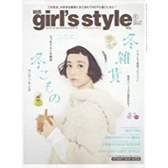 関西 girl's style exp. 最新号 サムネイル