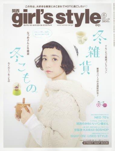 関西 girl's style exp. 最新号 表紙画像