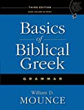 img - for Basics of Biblical Greek Grammar book / textbook / text book