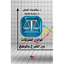 قوانين الشركات بين الشرع والوضع (Arabic Edition)