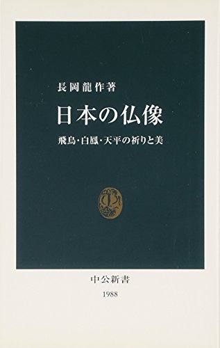 buddha-japanese-beauty-prayers-and-asuka-hakuho-tenpyo-chukoshinsho-2009-isbn-4121019881-japanese-im