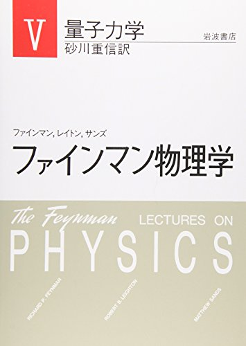 ファインマン物理学〈5〉量子力学