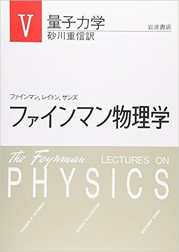 ファインマン物理学とランダウ・リフシッツ理論物理学教程、メシア量子力学