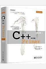C++ Primer (中文版) (第5版) Paperback