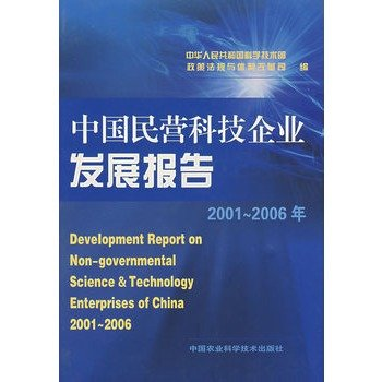 Download China Private Technology Enterprise Development Report : 2001 to 2006 [ Xueyong editor of China Agricultural Science and Technology Press ](Chinese Edition) ebook