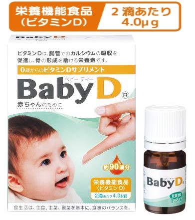 森下仁丹 Baby D(ベビーディー) B07MJGDWR1 3.7g(約90滴分)×10個セット【栄養機能食品 森下仁丹】 Baby B07MJGDWR1, レンタル衣裳 マイセレクト:e2da3548 --- ijpba.info