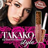 Koji Takako Style Lip Gloss (Kiss Chocolate)