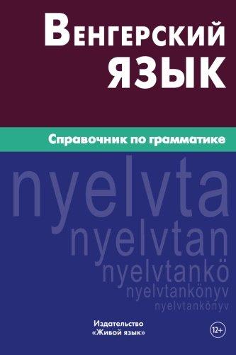 Vengerskij jazyk. Spravochnik po grammatike: Hungarian grammar for Russians (Russian Edition)