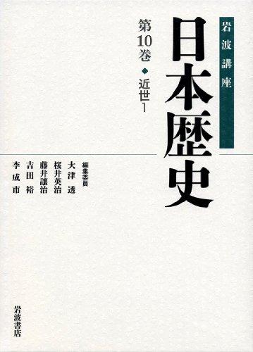近世1 (岩波講座 日本歴史 第10巻)
