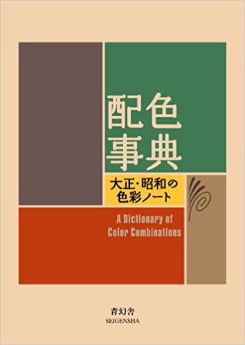A Dictionary Of Color Combinations Various 8601406084032 Amazon