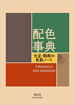 A Dictionary Of Color Combinations: Various: 9784861522475