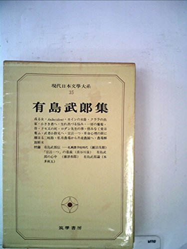 現代日本文学大系〈35〉有島武郎集 (1970年)