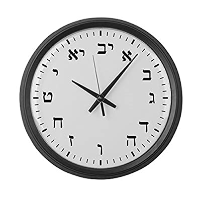 """CafePress - Hebrew Numeral - Large 17"""" Round Wall Clock, Unique Decorative Clock - Measuring an impressive 17"""" in diameter, this Large Wall Clock is easy to read from across the room. The eye-catching clock has quality Quartz movement and operates on a single """"AA"""" battery (included). Measures 17"""" in diameter Quartz movement - wall-clocks, living-room-decor, living-room - 41ppzD4WY L. SS400  -"""