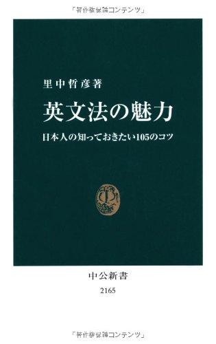 英文法の魅力 - 日本人の知っておきたい105のコツ (中公新書)