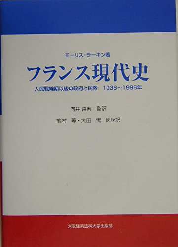 1936 to 1996 people and government of the Popular Front period thereafter - France modern history (2004) ISBN: 4872041178 [Japanese Import] PDF