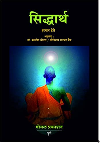 Amazonin Buy Siddhartha Marathi Book Online At Low Prices In