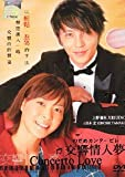 Nodame Cantabile / Concerto Love Award Winning Japanese Tv Drama with English Sub NTSC All Region (3 dvds in Digipak Boxset) Based on Hit Comic Book