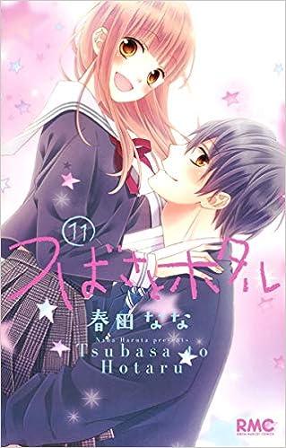 つばさとホタル 第01-11巻 [Tsubasa to Hotaru vol 01-11]