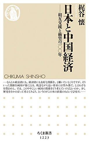 日本と中国経済: 相互交流と衝突の100年 (ちくま新書1223)