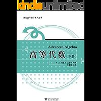 高等代数(下册) (浙江大学数学系列丛书)
