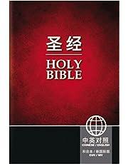 CUV (Simplified Script), NIV, Chinese/English Bilingual Bible, Paperback, Red/Black