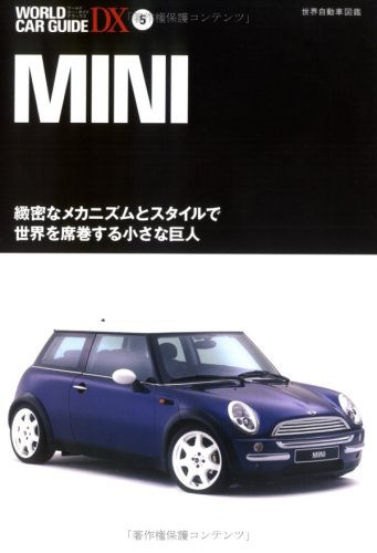Mini-High Mechanism and Style to the world Short Sleeve Dolman Little Giant (World Car Guide, DX)  ()