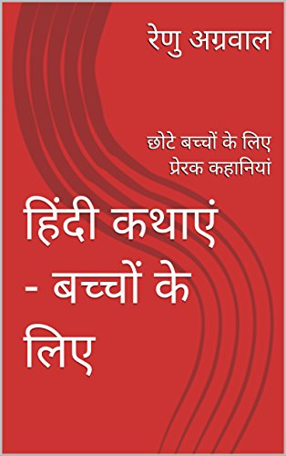 Amazon com: Hindi Stories - For Children: Motivational