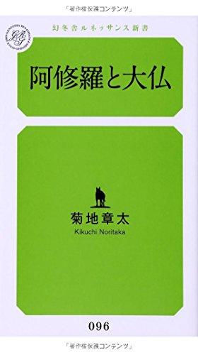 阿修羅と大仏 (幻冬舎ルネッサンス新書)