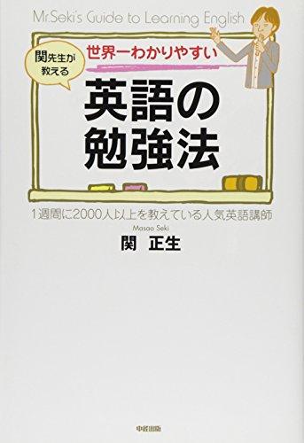 世界一わかりやすい 英語の勉強法