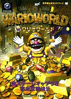 Wario World (Wonder Life Special - Nintendo Official Guide Book) (2004) ISBN: 4091061680 [Japanese Import]