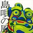 島唄の風II~八重山コレクション~