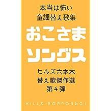 The Kids Songs: Best of Hills Roppongi World of Hills Roppongi (Hills Books) (Japanese Edition)