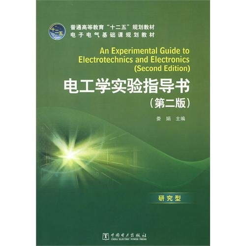 "Common higher education""25"" layout teaching material electrotechnology experiments instruct a book(second slab) (Chinese edidion) Pinyin: pu tong gao deng jiao yu ¡° shi er wu ¡± gui hua jiao cai dian gong xue shi yan zhi dao shu ( di er ban )"