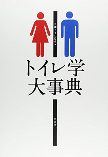 トイレ学大事典