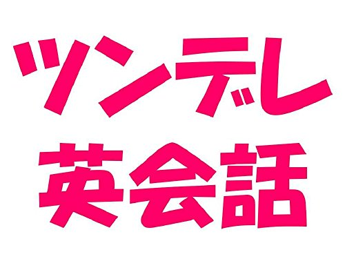 Amazon com: Tsundere English conversation anime comics light novel