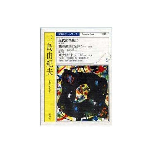近代能楽集 2(綾の鼓)―[録音資料] [新潮カセットブック/Mー6ー3] 班女 (新潮カセットブック M- 6-3)