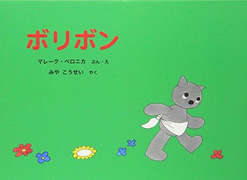 ボリボン (世界傑作絵本シリーズ)
