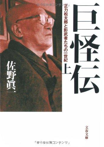 巨怪伝〈上〉―正力松太郎と影武者たちの一世紀 (文春文庫)