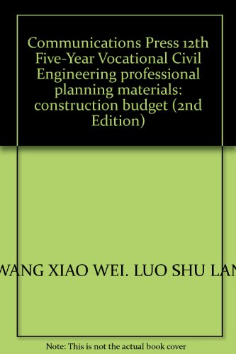 Communications Press 12th Five-Year Vocational Civil Engineering professional planning materials: construction budget (2nd Edition)